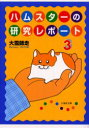 【新品】【本】ハムスターの研究レポート 第3巻 大雪師走/著
