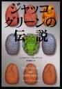 【新品】【本】ジャッコ・グリーンの伝説 ジェラルディン・マコーリアン/作 金原瑞人/訳