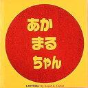 【新品】【本】あかまるちゃん デビッド・A.カーター/さく きたむらまさお/やく