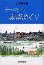 【新品】【本】ヨーロッパ美術めぐり 山本恭子/著