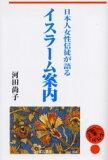 【新品】【本】【2500以上購入で】日本人女性信徒が語るイスラーム案内 河田尚子/著