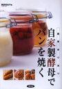 【新品】【本】自家製酵母でパンを焼く 四季おりおり 相田百合子/著