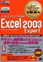 【新品】【本】Excel 2003 Expert 試験科目:Microsoft Office Excel 2003 Expert NRIラーニングネットワーク株式会社/著