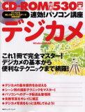【新品】【本】【2500以上購入で】デジカメ 川崎純子/著 桃井一至/著