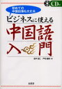 【新品】【本】ビジネスに使える中国語入門 初めての中国出張も大丈夫 田中忠仁/著 戸毛敏美/著