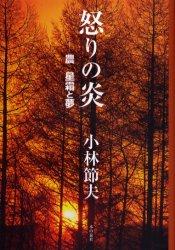 【新品】【本】怒りの炎 農 星霜と夢 小林節夫/著