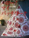 【新品】【本】【2500以上購入で】キャシー中島のハロー!マイパッチワーク キャシー中島/著