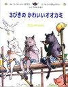 【新品】【本】3びきのかわいいオオカミ ユージーン・トリビザス/ぶん ヘレン・オクセンバリー/え こだまともこ/やく