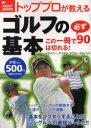 【新品】【本】トッププロが教えるゴルフの基本 この一冊で必ず90は切れる! ドライバー、アイアン、アプローチ&パット 実業之日本社/編集