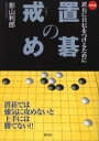【新品】【本】置碁の戒め 置石に自信をつけるために 新装版 影山利郎/著