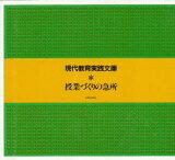 【新品】【本】【2500以上購入で】授業づくりの急所 「ひと」編集委員 編