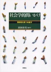 【新品】【本】社会学的問いかけ 関係性を見つめ直す 円岡偉男/編著