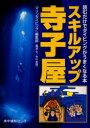 【新品】【本】スキルアップ寺子屋 読むだけでダイビングがうまくなる本 『マリンダイビング』編集部/〔編〕