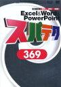 【新品】【本】Excel & Word & PowerPointスパテク369 3アプリ同時収納 石田かのこ/著