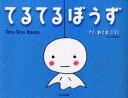 樂天商城 - 【新品】【本】てるてるぼうず おぐまこうじ/さく