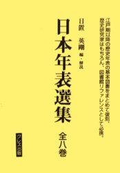 【新品】【本】日本年表選集 全8巻 日置 英剛 編・解説