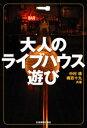【新品】【本】大人のライブハウス遊び 中村靖/共著 梶百十九/共著