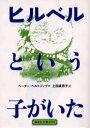 Rakuten - 【新品】【本】ヒルベルという子がいた ペーター・ヘルトリング/作 上田真而子/訳