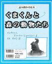 【新品】【本】読み聞かせ絵本くまくんと森の動物 全4巻