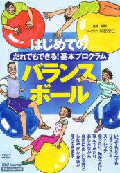 【新品】【本】DVD はじめてのバランスボール 阿部 良仁
