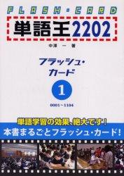 【新品】【本】単語王2202