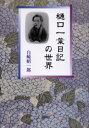 【新品】【本】樋口一葉日記の世界 白崎昭一郎/著
