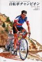 【新品】【本】自転車チャンピオン ルイゾン・ボベ/著 三田文英/訳