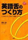 【新品】【本】英語舌のつくり方 じつはネイティブはこう発音していた! 野中泉/著