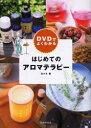 【新品】【本】DVDでよくわかるはじめてのアロマテラ