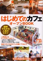 【新品】【本】はじめての「カフェ」オープンBOOK 図