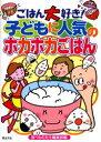 【新品】【本】ごはん大好き!子どもに人気のホカホカごはん 食...