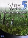 【新品】【本】Vue5ガイドブック 3DCGでつくる美しい風景 沖乃ワタヤ/著