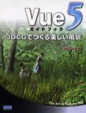 【新品】【本】【2500以上購入で】Vue5ガイドブック 3DCGでつくる美しい風景 沖乃ワタヤ/著