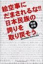 【新品】【本】絵空事にだまされるな 日本民族の誇りを取り戻そう 生きる知恵は「本」の中にある 阿部安広/著