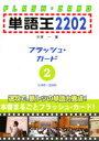 【新品】【本】単語王2202 フラッシュ・カード 2 中澤 一 著...