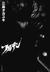 【新品】【本】フルテン ギターウルフ写真集 三島タカユキ/著