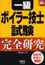 【新品】【本】一級ボイラー技士試験完全研究 南雲健治/著