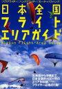 【新品】【本】日本全国フライトエリアガイド パラグライダー、...