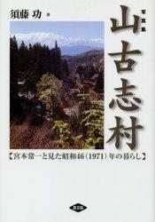 【新品】【本】山古志村 宮本常一と見た昭和46(1971)年の暮らし 写真集 須藤功/著