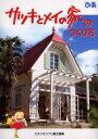 【新品】【本】サツキとメイの家のつくり方 スタジオジブリ