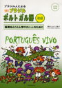 【新品】【本】ブラジル人による生きたブラジルポルトガル語 基礎をとことん学びたい人のために 初級 兼安シルビア典子/著