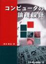 【新品】【本】コンピュータの論理設計 坂本 康治 著
