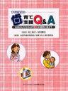 【新品】【本】すぐに役立つ歯育て支援Q&A お母さんたちからの194の質問に答えて 井上裕子/監修