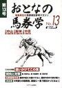 【新品】【本】おとなの馬券学 開催単位の馬券検討参考マガジン No.13