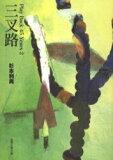 【新品】【本】【2500以上購入で】三叉路 杉本利男/著