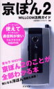 【新品】【本】京ぽん2 WILLCOM活用ガイド ケータイより使えてケータイより通信料が安いフルブラ