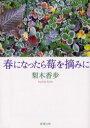 【新品】【本】春になったら莓を摘みに 梨木香歩/著