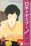 【新品】【本】【2500以上購入で】日本のポスター 明治 大正 昭和 三好 一 著