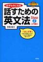 【新品】【本】必ずものになる話すための英文法 Step2 市橋敬三/著