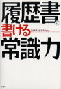 【新品】【本】履歴書に書ける常識力 日本常識力検定協会/監修